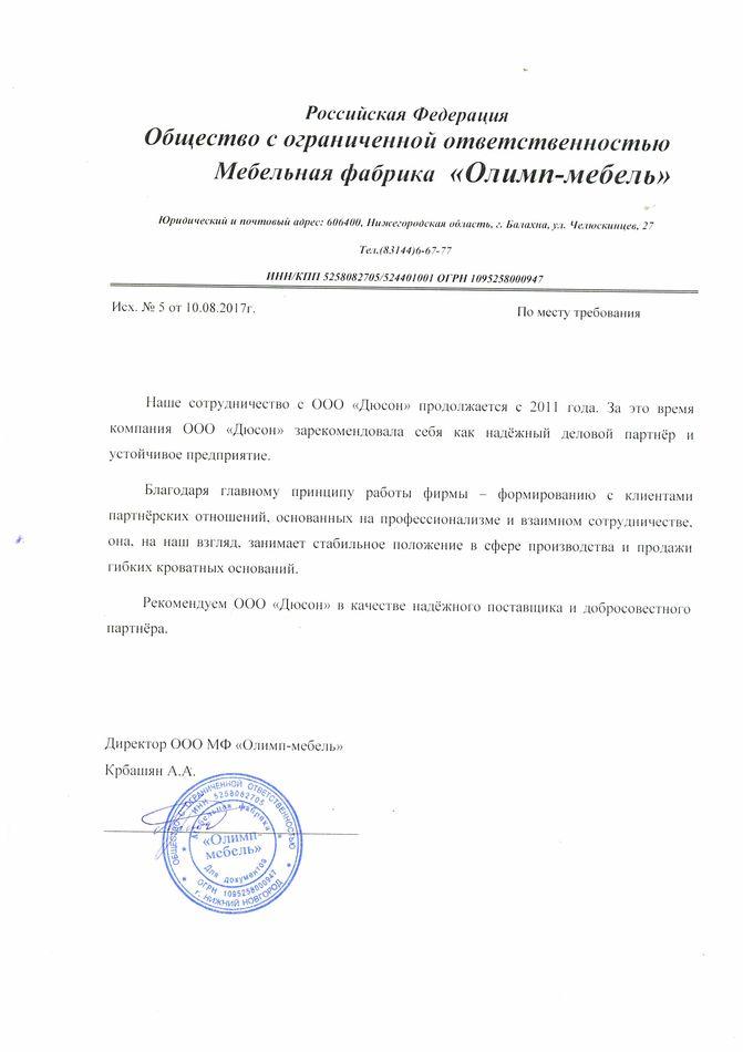 Добровольная сертификация на ортопе метрология стандартизация и сертификация казакша
